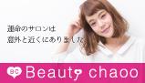 Beauty chaooリニューアルオープン