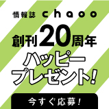 chaoo18thプレゼント