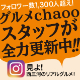 グルメchaooスタッフによるグルメインスタ